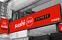 Sushi Express logo entries